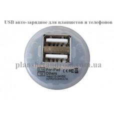 Автомобильное зарядное USB для планшета и телефона 5V 2A (2 выхода)